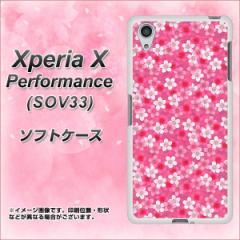 au Xperia X Performance SOV33 TPU ソフトケース / やわらかカバー【065 さくら 素材ホワイト】 UV印刷 (au エクスペリア X パフォーマ