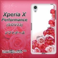 au Xperia X Performance SOV33 TPU ソフトケース / やわらかカバー【299 薔薇の壁 素材ホワイト】 UV印刷 (au エクスペリア X パフォー