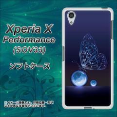 au Xperia X Performance SOV33 TPU ソフトケース / やわらかカバー【418 神秘の蝶 素材ホワイト】 UV印刷 (au エクスペリア X パフォー
