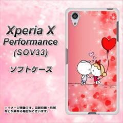 au Xperia X Performance SOV33 TPU ソフトケース / やわらかカバー【655 ハート色に染まった恋 素材ホワイト】 UV印刷 (au エクスペリ