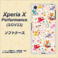 au Xperia X Performance SOV33 TPU ソフトケース / やわらかカバー【693 ネコのあそび場 素材ホワイト】 UV印刷 (au エクスペリア X パ
