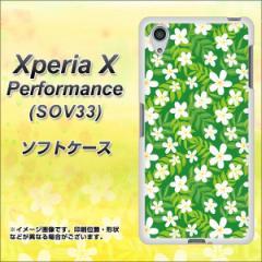 au Xperia X Performance SOV33 TPU ソフトケース / やわらかカバー【760 ジャスミンの花畑 素材ホワイト】 UV印刷 (au エクスペリア X