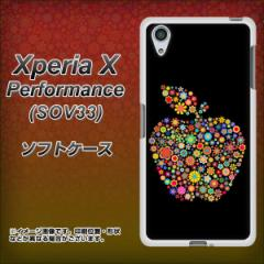 au Xperia X Performance SOV33 TPU ソフトケース / やわらかカバー【1195 カラフルアップル 素材ホワイト】 UV印刷 (au エクスペリア X