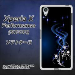 au Xperia X Performance SOV33 TPU ソフトケース / やわらかカバー【1278 華より昇る流れ 素材ホワイト】 UV印刷 (au エクスペリア X