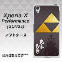 au Xperia X Performance SOV33 TPU ソフトケース / やわらかカバー【AB810 北条氏康 素材ホワイト】 UV印刷 (au エクスペリア X パフォ