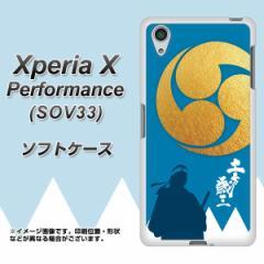 au Xperia X Performance SOV33 TPU ソフトケース / やわらかカバー【AB825 土方歳三 素材ホワイト】 UV印刷 (au エクスペリア X パフォ