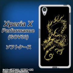 au Xperia X Performance SOV33 TPU ソフトケース / やわらかカバー【VA831 闇と龍 素材ホワイト】 UV印刷 (au エクスペリア X パフォー