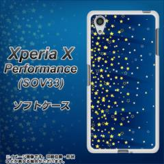 au Xperia X Performance SOV33 TPU ソフトケース / やわらかカバー【VA842 満天の星空 素材ホワイト】 UV印刷 (au エクスペリア X パフ