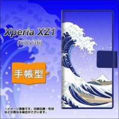 xperia xz1 手帳型 ケース sov36 メール便送料無料 【 625 波に富士 】