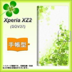 メール便送料無料 au Xperia XZ2 SOV37 手帳型スマホケース 【 565 四葉のクローバー 】横開き (au エクスペリア XZ2 SOV37/SOV37用/スマ