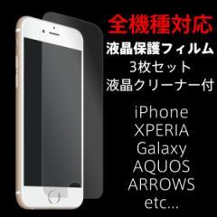 主要機種 全機種対応 液晶保護フィルム 超光沢タイプ お買得3枚入(簡易パッケージ) iPhone7 Xperia XZ Xperia GALAXY AQUOS SERIE