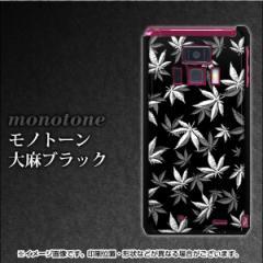 docomo REGZA Phone T-01D /Disney Mobile F-08D スマホケース【064 モノトーン大麻ブラック (素材:ブラック)】