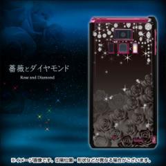 docomo REGZA Phone T-01D /Disney Mobile F-08D スマホケース【327 薔薇とダイヤモンド (素材:ブラック)】