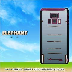 docomo REGZA Phone T-01D /Disney Mobile F-08D スマホケース【345 ぞう (素材:ブラック)】