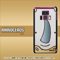 docomo REGZA Phone T-01D /Disney Mobile F-08D スマホケース【350 さい (素材:ブラック)】