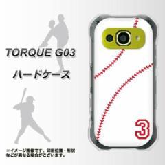 TORQUE G03 ハードケース / カバー【IB923 baseball_ボール 素材クリア】(トルク G03/TORQUEG03用)