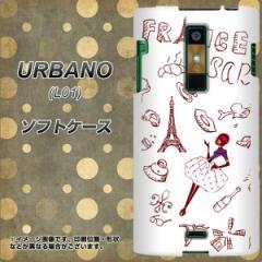 アウトレット au URBANO L01 TPU ソフトケース / やわらかカバー【296 フランス 素材ホワイト】 UV印刷 (アルバーノ/L01用)