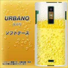 アウトレット au URBANO L01 TPU ソフトケース / やわらかカバー【450 生ビール 素材ホワイト】 UV印刷 (アルバーノ/L01用)