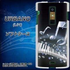 アウトレット au URBANO L01 TPU ソフトケース / やわらかカバー【575 鍵盤に踊る音 素材ホワイト】 UV印刷 (アルバーノ/L01用)