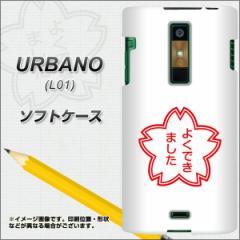アウトレット au URBANO L01 TPU ソフトケース / やわらかカバー【627 よくできました 素材ホワイト】 UV印刷 (アルバーノ/L01用)