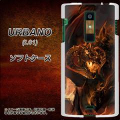 アウトレット au URBANO L01 TPU ソフトケース / やわらかカバー【644 戦場のドラゴン 素材ホワイト】 UV印刷 (アルバーノ/L01用)
