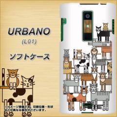 アウトレット au URBANO L01 TPU ソフトケース / やわらかカバー【691 ネコ猫タワー 素材ホワイト】 UV印刷 (アルバーノ/L01用)