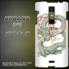 アウトレット au URBANO L01 TPU ソフトケース / やわらかカバー【1002 緑龍 素材ホワイト】 UV印刷 (アルバーノ/L01用)