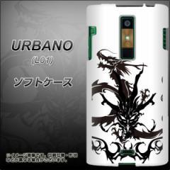 アウトレット au URBANO L01 TPU ソフトケース / やわらかカバー【1011 ドラゴンの紋章 素材ホワイト】 UV印刷 (アルバーノ/L01用)