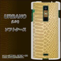 アウトレット au URBANO L01 TPU ソフトケース / やわらかカバー【1055 ヘビ柄1 GD 素材ホワイト】 UV印刷 (アルバーノ/L01用)
