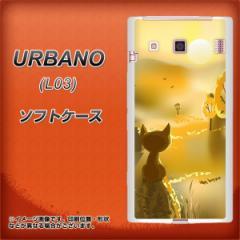 au URBANO L03 TPU ソフトケース / やわらかカバー【400 たそがれの猫 素材ホワイト】 UV印刷 (アルバーノ L03/URBANOL03用)