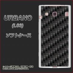 au URBANO L03 TPU ソフトケース / やわらかカバー【461 カーボン 素材ホワイト】 UV印刷 (アルバーノ L03/URBANOL03用)