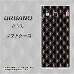au URBANO L03 TPU ソフトケース / やわらかカバー【633 キルトブラック 素材ホワイト】 UV印刷 (アルバーノ L03/URBANOL03用)