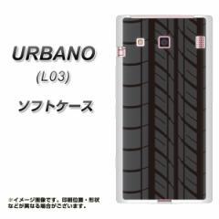au URBANO L03 TPU ソフトケース / やわらかカバー【IB931 タイヤ 素材ホワイト】 UV印刷 (アルバーノ L03/URBANOL03用)