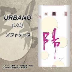 au URBANO L03 TPU ソフトケース / やわらかカバー【OE833 陽 素材ホワイト】 UV印刷 (アルバーノ L03/URBANOL03用)