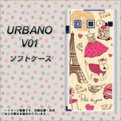 au URBANO V01 TPU ソフトケース / やわらかカバー【265 パリの街 素材ホワイト】 UV印刷 (アルバーノ V01/URBANOV01用)