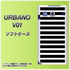 au URBANO V01 TPU ソフトケース / やわらかカバー【330 サイドボーダーブラック 素材ホワイト】 UV印刷 (アルバーノ V01/URBANOV01用)