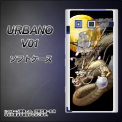 au URBANO V01 TPU ソフトケース / やわらかカバー【1003 月と龍 素材ホワイト】 UV印刷 (アルバーノ V01/URBANOV01用)