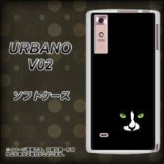 au URBANO V02 TPU ソフトケース / やわらかカバー【398 黒ネコ 素材ホワイト】 UV印刷 (アルバーノV02/URBANOV02用)