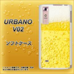 au URBANO V02 TPU ソフトケース / やわらかカバー【450 生ビール 素材ホワイト】 UV印刷 (アルバーノV02/URBANOV02用)