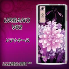 au URBANO V02 TPU ソフトケース / やわらかカバー【564 3Dフラワー 素材ホワイト】 UV印刷 (アルバーノV02/URBANOV02用)