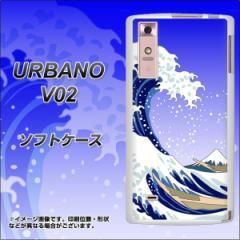 au URBANO V02 TPU ソフトケース / やわらかカバー【625 波に富士 素材ホワイト】 UV印刷 (アルバーノV02/URBANOV02用)