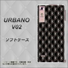 au URBANO V02 TPU ソフトケース / やわらかカバー【633 キルトブラック 素材ホワイト】 UV印刷 (アルバーノV02/URBANOV02用)
