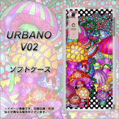 au URBANO V02 TPU ソフトケース / やわらかカバー【AG807 きのこ(黒) 素材ホワイト】 UV印刷 (アルバーノV02/URBANOV02用)