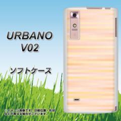 au URBANO V02 TPU ソフトケース / やわらかカバー【IB909 グラデーションボーダー_オレンジ 素材ホワイト】 UV印刷 (アルバーノV02/URB