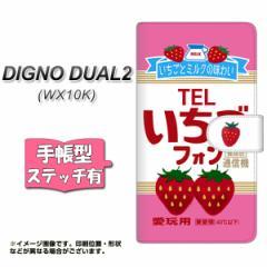 WILLCOM DIGNO DUAL 2 WX10K 手帳型 スマホケース ステッチタイプ YK800 いちごフォン メール便送料無料