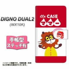 WILLCOM DIGNO DUAL 2 WX10K 手帳型 スマホケース ステッチタイプ YK802 ママー メール便送料無料