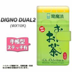 WILLCOM DIGNO DUAL 2 WX10K 手帳型 スマホケース ステッチタイプ YK804 おーいお電話 メール便送料無料