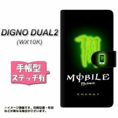 WILLCOM DIGNO DUAL 2 WX10K 手帳型 スマホケース ステッチタイプ YK806 モバイルエナジー メール便送料無料
