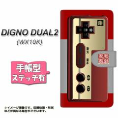 WILLCOM DIGNO DUAL 2 WX10K 手帳型 スマホケース ステッチタイプ YK807 コントローラ2 メール便送料無料