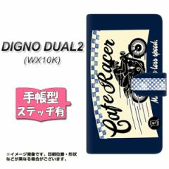 WILLCOM DIGNO DUAL 2 WX10K 手帳型 スマホケース ステッチタイプ YK810 カフェレーサー メール便送料無料